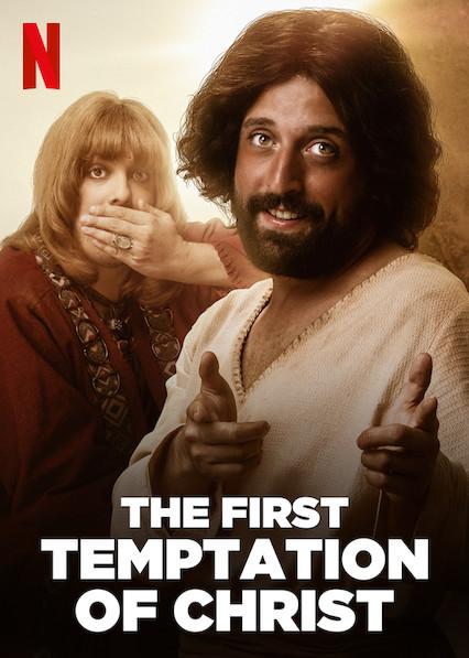 gay jesus - first temptaion - 2019.jpg